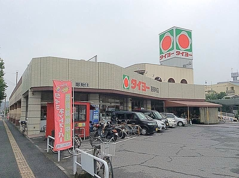 タイヨー慈眼寺店150m