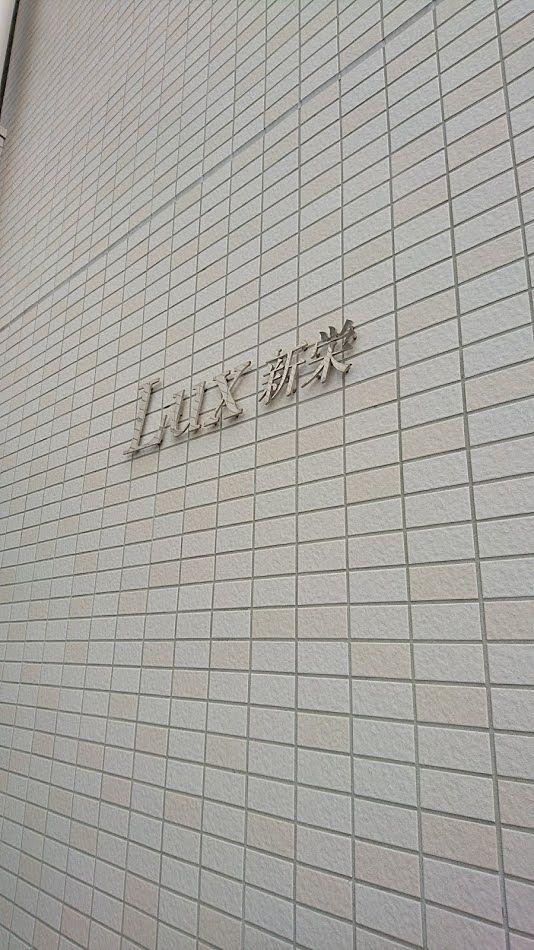 LUX新栄