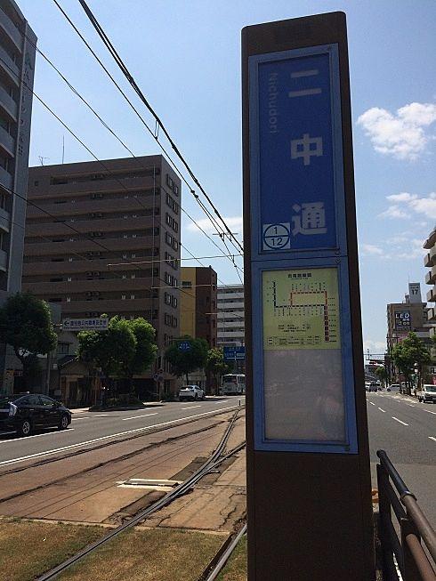 目の前にある市電停留所「二中通り」
