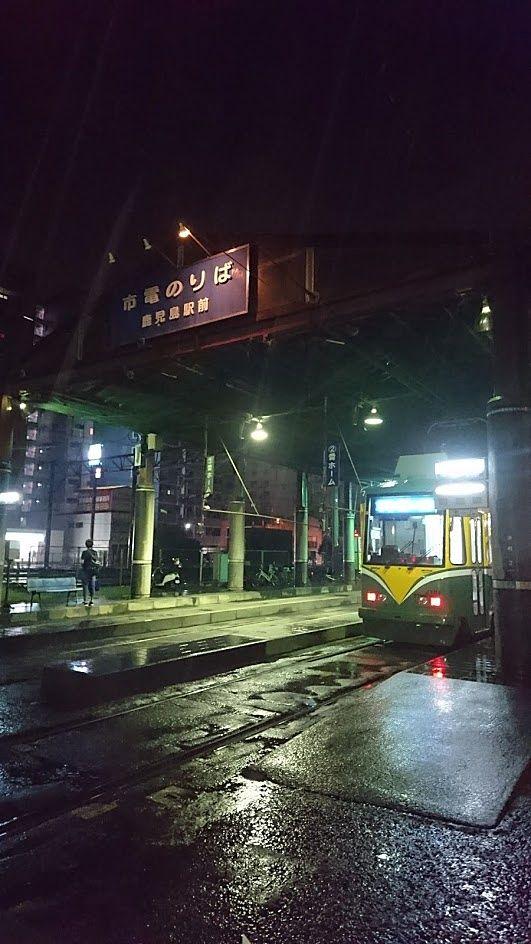 鹿児島駅(発着駅)徒歩5分