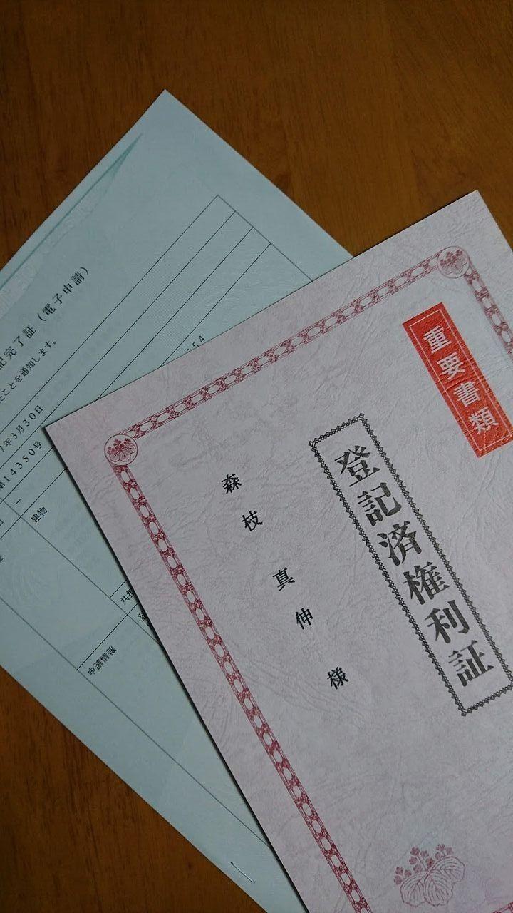 登記完了証は登記識別情報とは別のものです。
