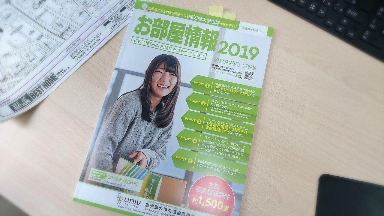 鹿児島大学生協からのお部屋情報誌2019年版