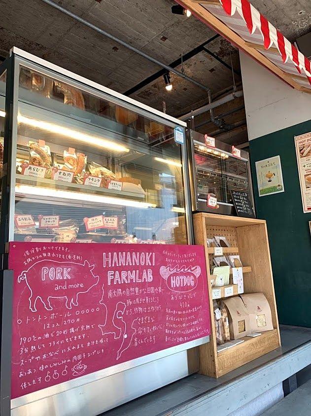 """鹿児島市名山町にあるホットドッグ専門店""""ハナノキファームラボ""""さんの紹介"""