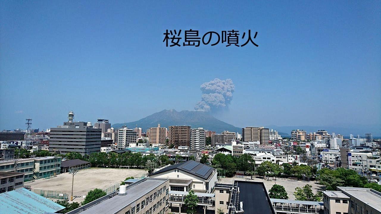 桜島の噴火に備える。火山灰あるある~カギが回らない~
